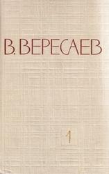 Вересаев В. Собрание сочинений в 5 т.