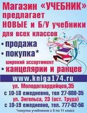 Учебники по низким ценам в Челябинске на Энгельса 23