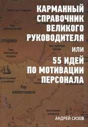 Карманный справочник великого руководителя.