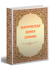 Книга Судьбы под заказ индивидуально