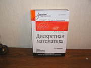 2 учебника математики для ВУЗов
