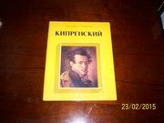 книга Кипренский. К Паустовский