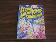 Книга Игры для нетрезвой компании