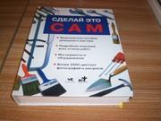 Справочник домашнего мастера. Сделай это сам