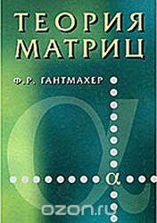 Теория матриц Гантмахер