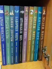 Серия книг Самые красивые и знаменитые Аванта+