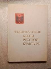 Тысячелетние корни русской культуры