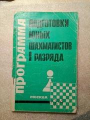 Программа подготовки юных шахматистов 1 разряда
