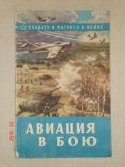 Авиация в бою