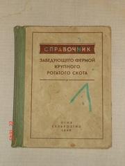 Справочник заведующего фермой крупного рогатого скота
