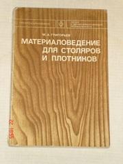 Материаловедение для столяров и плотников