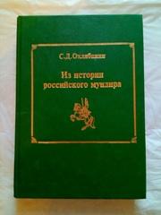 Из истории российского мундира