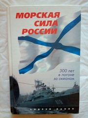 Морская сила России