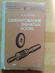 Книга Шевингование зубчатых колес