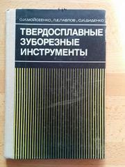Книга Твердосплавные зуборезные инструменты