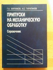 Припуски на механическую обработку