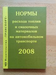 Книга Нормы расхода топлива и смазочных материалов...