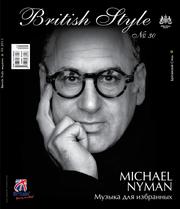 Журнал Британский Стиль подборка
