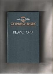 Резисторы. Справочник.
