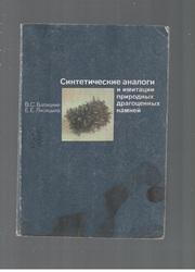 Синтетические аналоги и имитации природных драгоценных камней