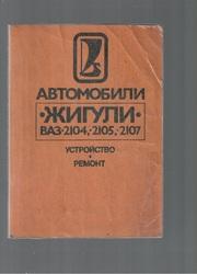 Автомобили Жигули Ваз- 2104, -2105, -2107