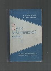Курс аналитической химии. Книга вторая. Количественный анализ