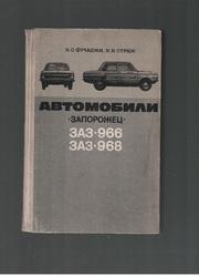 Автомобили Запорожец. ЗАЗ-966,  ЗАЗ-968