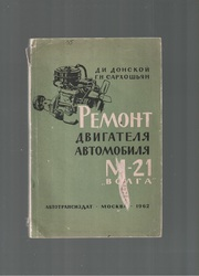 Ремонт двигателя автомобиля М-21 «Волга»