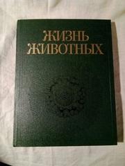 Жизнь животных,  в 7-ми томах,  1987г.